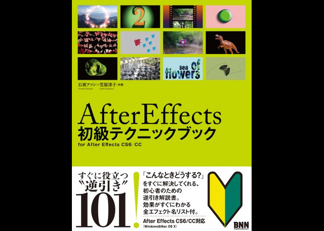 『After Effects 初級テクニックブック』発売(ビー・エヌ・エヌ新社)