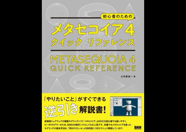 『初心者のための メタセコイア4 クイック リファレンス』発売(ビー・エヌ・エヌ新社)