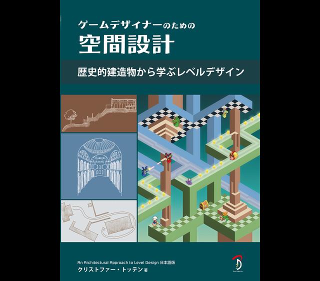 『ゲームデザイナーのための空間設計 ~歴史的建造物から学ぶレベルデザイン~』発売(ボーンデジタル)
