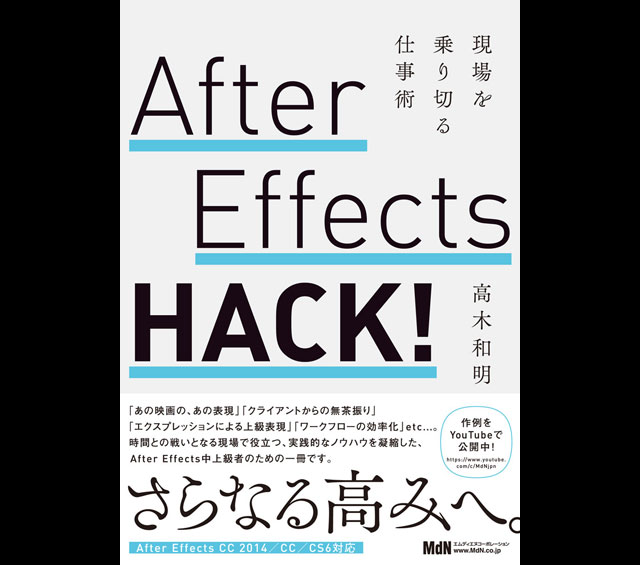 『After Effects HACK! 現場を乗り切る仕事術』発売(エムディエヌコーポレーション)