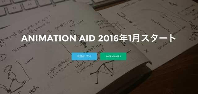 北米で活躍する日本人アーティストが解説、3DCGアニメーションに特化したオンラインスクール「ANIMATION AID」が2016年1月からスタート(Animation Aid)