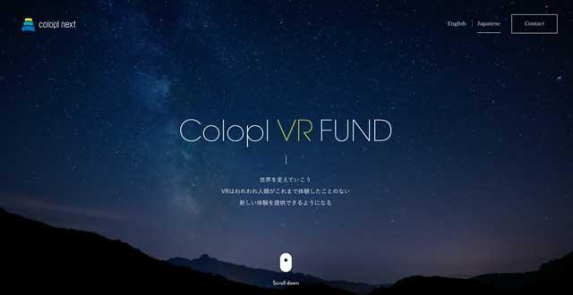 国内外のVR関連企業を投資対象とする世界最大級のVR専門ファンド「Colopl VR Fund」を設立(コロプラ)