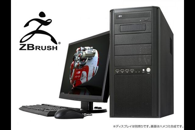 デジタルスカルプトソフト「ZBrush」のための専用パソコン2機種を発売開始(サードウェーブデジノス)