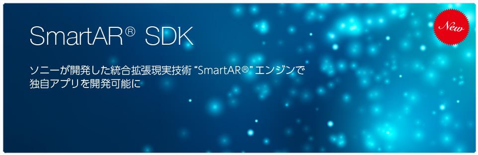 モバイル環境でのアプリ開発を手軽に実現、ソニーのAR技術で独自アプリが作成できる「SmartAR SDK」発売(ソニーデジタルネットワークアプリケーションズ)