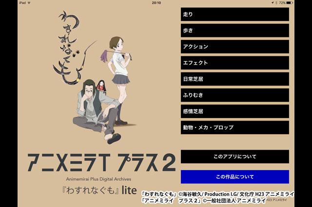 アニメーター向け学習アプリ「アニメミライ プラス2『わすれなぐも』lite版」iOS アプリ 無料提供開始(アニメミライ)