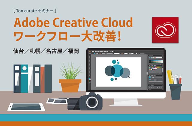 Adobe Creative CloudのさまざまなTIPS・ポイントをお届けするセミナー「Adobe Creative Cloud ワークフロー大改善!」(無料)を5月12日(木)より仙台、札幌、名古屋、福岡の4都市で開催(Too)