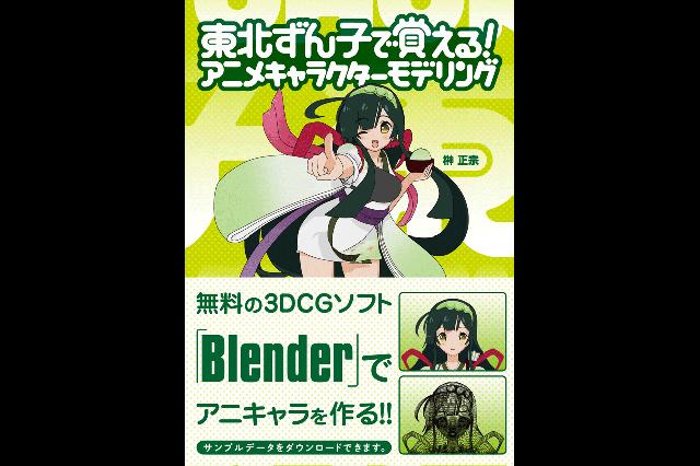 新刊『東北ずん子で覚える!アニメキャラクターモデリング』発売(ボーンデジタル)