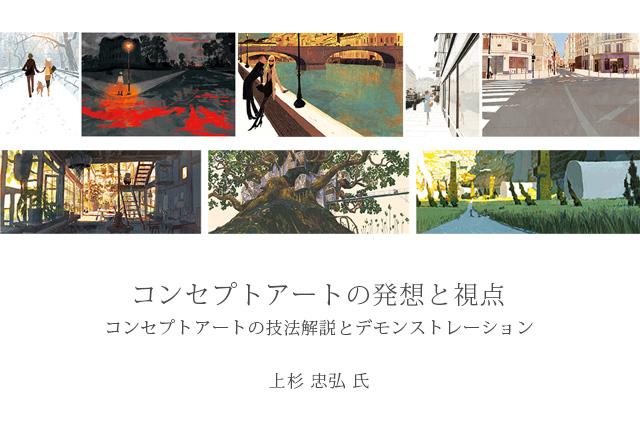[お知らせ]イラストレーター上杉忠弘氏による『コンセプトアートの発想と視点』が10月26日(金)に開催(CGWORLD +ONE Knowldege)