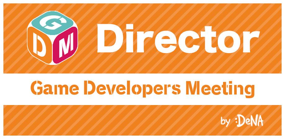 Game Developers Meeting vol.38 ディレクター向け座談会開催!ゲームディレクターが登壇