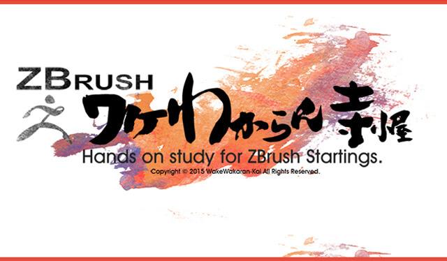 第三回「ZBrushワケわからん会寺子屋」開催