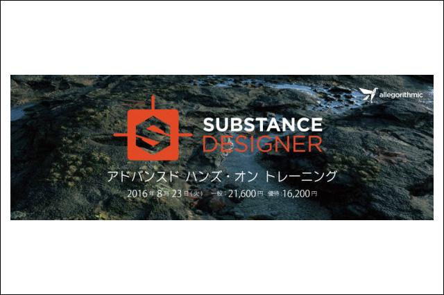 「Substance Designer アドバンスド ハンズ・オン トレーニング」開催(ボーンデジタル)