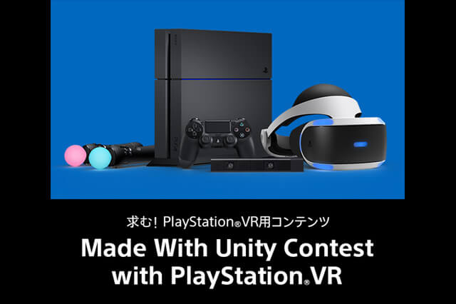 「Made With Unity Contest with PlayStation VR」、PlayStation VR用コンテンツ企画を募集中(ソニー・インタラクティブエンタテインメント)