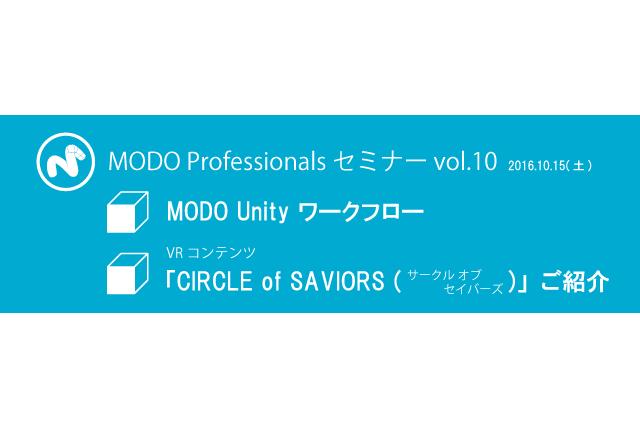 「MODO Professionals セミナー vol.10」開催、MODO Unityワークフロー/VRコンテンツ『CIRCLE of SAVIORS(サークル オブ セイバーズ)』を紹介(MODO JAPAN GROUP)