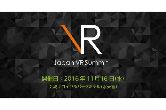 グリー、VRコンソーシアムと共同で「Japan VR Summit 2」の開催を決定