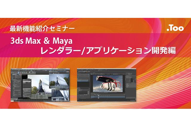 最新機能紹介セミナー「3ds Max & Maya レンダラー/アプリケーション開発編」開催(Too)