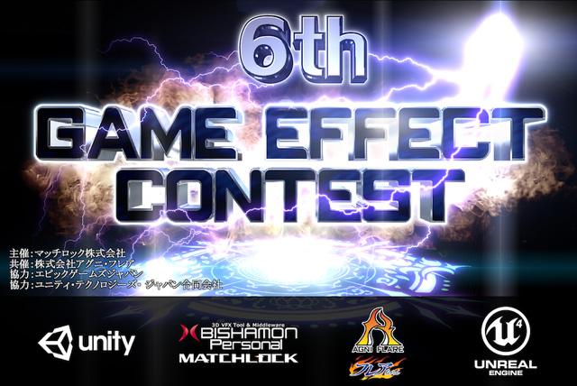 BISHAMON、Unity、UE4による「第6回ゲームエフェクトコンテスト」を開催(マッチロック)