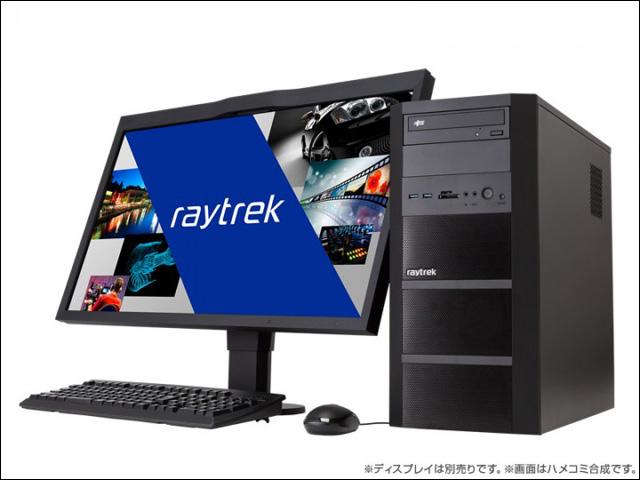 クリエイター向けPCブランド「raytrek」、最新の第7世代 インテル Core プロセッサー「Kabylake」搭載モデルの販売を開始(サードウェーブデジノス)