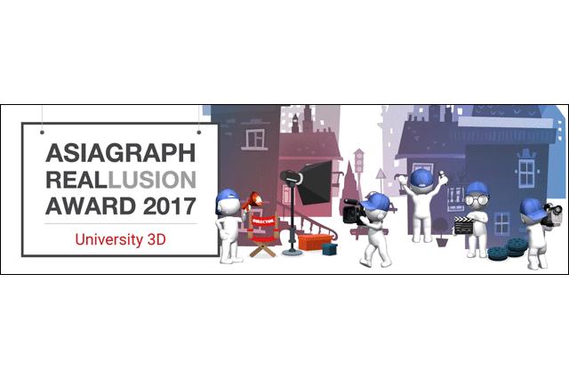 アジア9ヶ国以上が参加、日本予選は東京と名古屋で開催「ASIAGRAPH Reallusion Award 2017(University/3D部門)」日本予選会開催(Too)