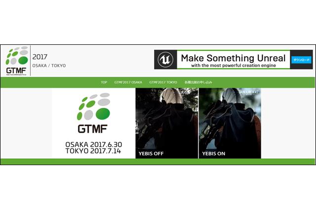 「GTMF2017」事前来場者登録受付を開始