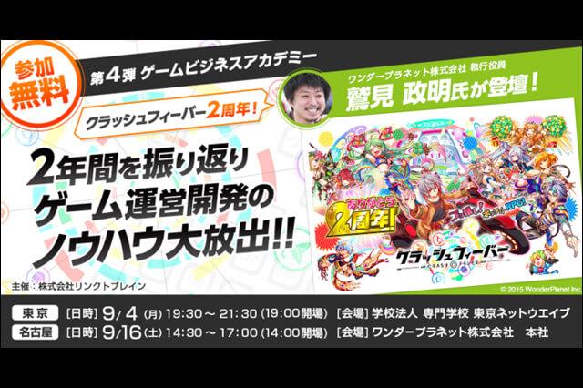 ゲームビジネスアカデミー第4弾、ワンダープラネットとコラボした無料セミナーを東京・名古屋の2拠点で開催(リンクトブレイン)
