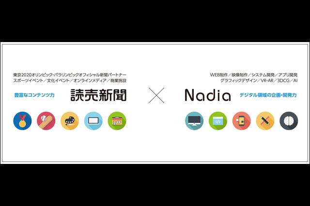 ナディアと読売新聞社、「新しいコミュニケーション創出」で資本・業務提携、2020東京に向けxR技術および新たなデジタル事業を共同で推進