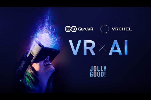 VR×AIソリューションを開発するジョリーグッド、総額4億円の資金調達を実施。ディップ、エースタートから