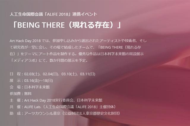 人工生命をテーマにしたハッカソン「Art Hack Day 2018」を2018年2月3(土)より開催(日本科学未来館)