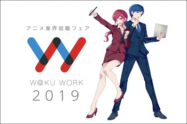 アニメ業界就職フェア「ワクワーク 2019」開催、「絵が描けなくても大丈夫!」対象は2019年卒・第2新卒を含む全ての若者
