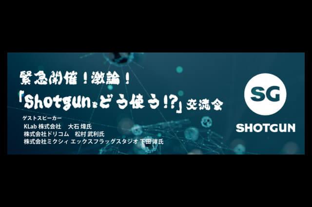 緊急開催、3社合同激論「Shotgunをどう使う!?」交流会開催(ボーンデジタル)