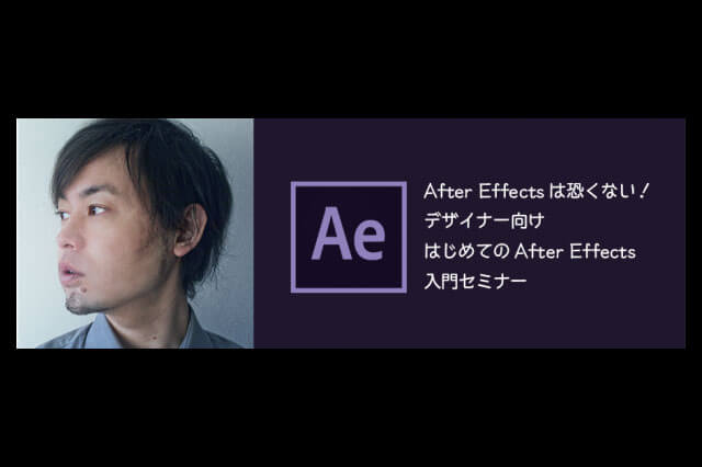 「After Effectsは恐くない! デザイナー向けはじめてのAfter Effects入門セミナー」開催(ボーンデジタル)