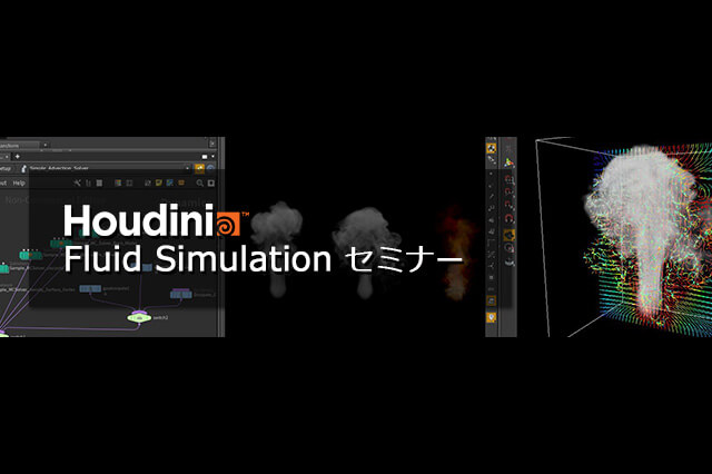 「Houdini Fluid Simulation セミナー」開催