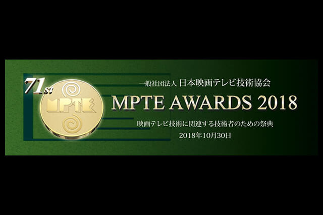 「MPTE AWARDS 2018」映像技術賞、全部門が決定(日本映画テレビ技術協会)