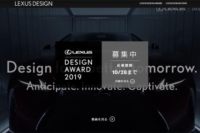 次世代のクリエイターをLEXUSが育成・支援する国際デザインコンペティション「LEXUS DESIGN AWARD 2019」作品募集中