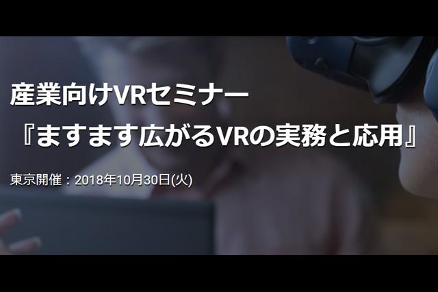 産業向けVRセミナー「ますます広がるVRの実務と応用」開催(デル)