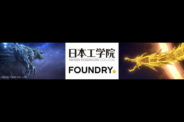 「SIGGRAPH ASIA アウトドアセッション@工学院 ~FOUNDRY WINTER TOUR 2018~」開催(FOUNDRY、日本工学院専門学校)