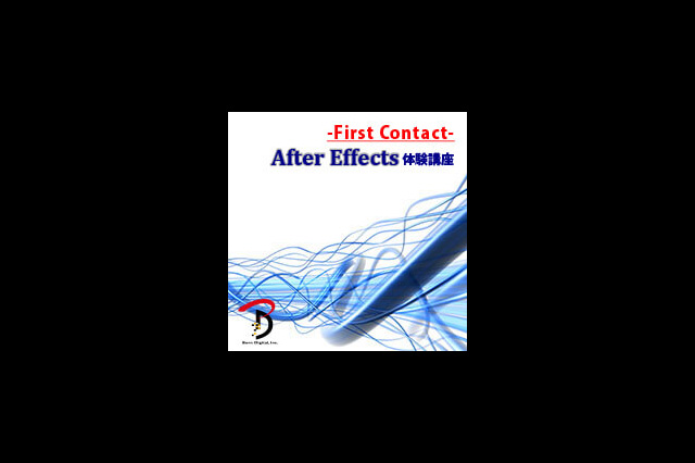 「-First Contact- After Effects体験講座」開催(ボーンデジタル)