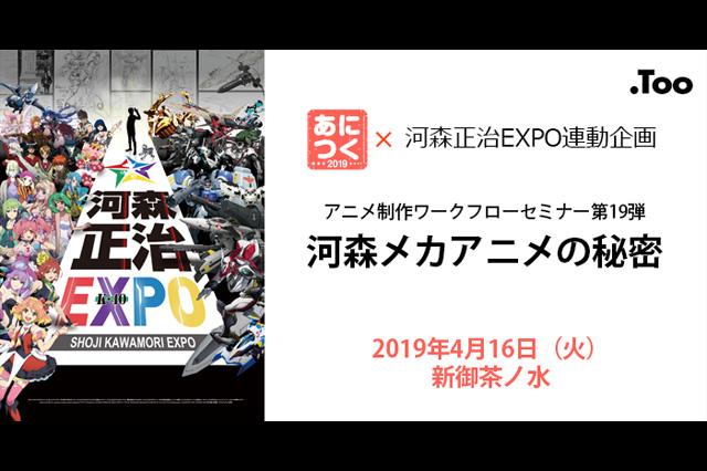 あにつく2019×河森正治 EXPO連動企画「アニメ制作ワークフローセミナー第19弾『河森メカアニメの秘密』」4月16日に開催(Too)