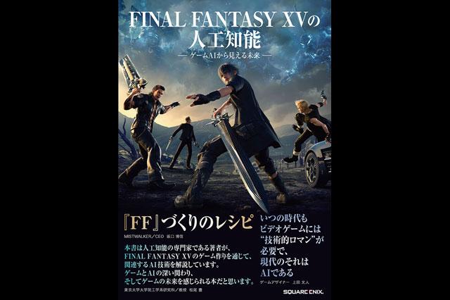 『FINAL FANTASY XV の人工知能 - ゲームAIから見える未来』5月下旬発売(ボーンデジタル)