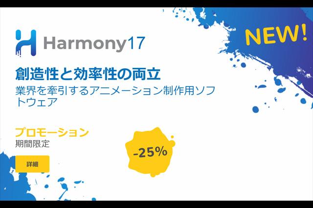 Toon Boom Animation、25周年を記念して「Harmony 17」を発売、同社にとって4年ぶりとなる25%割引セールも実施中