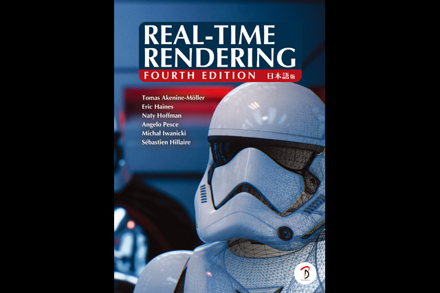『Real Time Rendering Fourth Edition 日本語版』発売(ボーンデジタル)