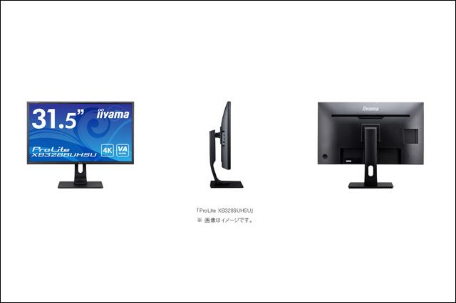高解像度4KとHDR10対応、iiyamaブランドの31.5型ワイド液晶ディスプレイ「ProLite XB3288UHSU」を発売(マウスコンピューター)