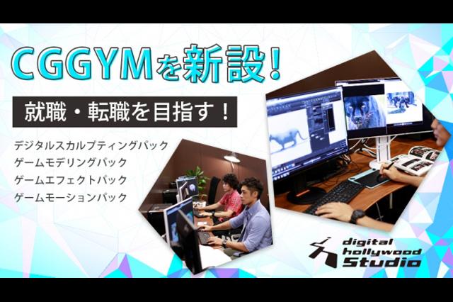 業界・職種に特化したフリースタイルCGラーニング空間「CGGYM」、デジタルハリウッドSTUDIO吉祥寺にて4講座を11月に開講
