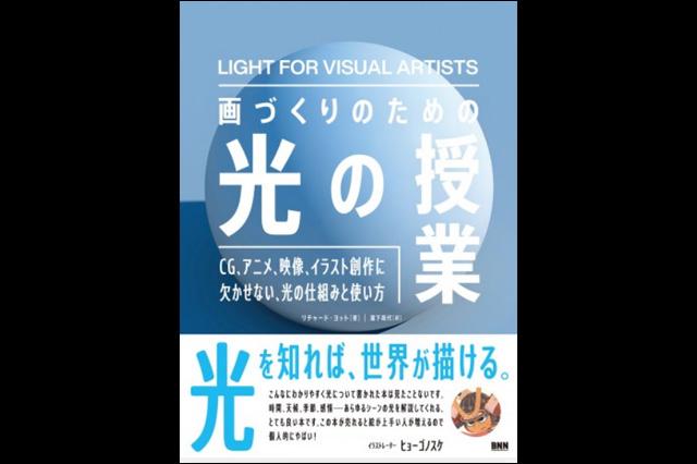 『画づくりのための光の授業 CG、アニメ、映像、イラスト創作に欠かせない、光の仕組みと使い方』発売(ビー・エヌ・エヌ新社)