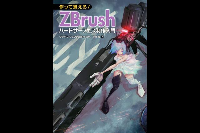 『作って覚える! ZBrushハードサーフェス制作入門』発売(ボーンデジタル)