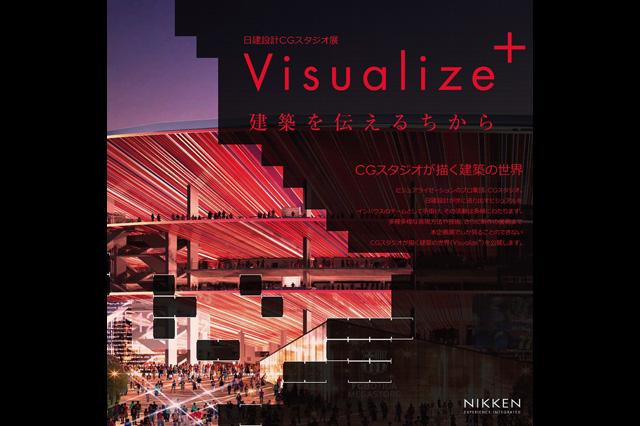 日建設計CGスタジオ展「Visualize+ 建築を伝えるちから」名古屋展を開催