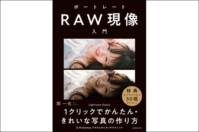 『ポートレートRAW現像入門』発売(玄光社)