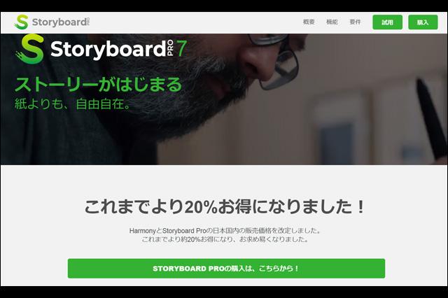 絵コンテ&ビデオコンテ制作ソフト「Storyboard Pro 7」発表(Toon Boom Animation)