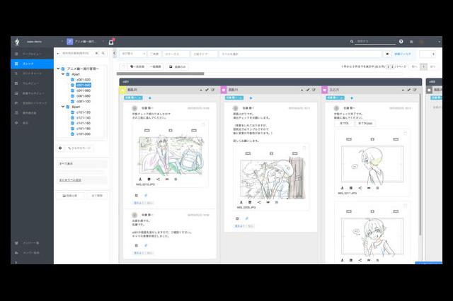 クラウド型プロジェクト管理ツール「Save Point for アニメ」、複数のアニメ制作現場で機能検証を開始(MUGENUP)