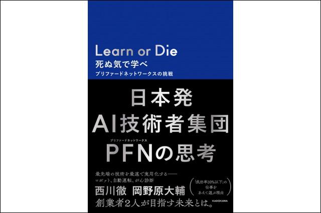 日本発のAI技術者集団「Preferred Networks」創業者、初の著書を刊行(KADOKAWA)