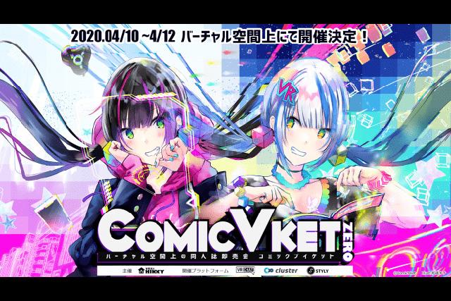 バーチャル空間上で行う大型イベント同人誌即売会「ComicVket 0」を急遽開催決定、延べ1万人以上の来場を想定(VR法人HIKKY)